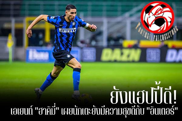 """ยังแฮปปี้ดี! เอเยนต์ """"ฮาคิมี่"""" เผยนักเตะยังมีความสุขดีกับ """"อินเตอร์"""" footballfalconsstore #ข่าวกีฬาต่างประเทศ #ข่าวกีฬาไทย #ฟุตบอลต่างประเทศ #ฟุตบอลไทย #อเลฆานโดร กามาโน่ #เอเยนต์ส่วนตัว #อาชราฟ ฮาคิมี่ #อินเตอร์ มิลาน #เผยนักเตะในความดูแล #ยังมีความสุขดีกับสโมสร"""