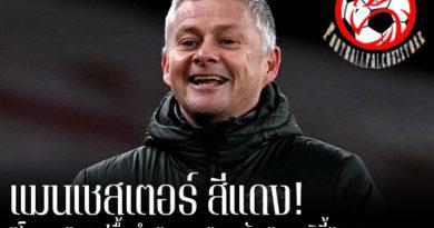 """แมนเชสเตอร์ สีแดง! """"โซลชา"""" สุดปลื้มนำ """"แมนยู"""" บุกอัด """"แมนซิตี้"""" 2-0 footballfalconsstore #ข่าวกีฬาต่างประเทศ #ข่าวกีฬาไทย #ฟุตบอลต่างประเทศ #ฟุตบอลไทย #โอเล่ กุนนาร์ โซลชา #แมนเชสเตอร์ ยูไนเต็ด #สุดมีความสุข #หัลงบุกอัด #แมนเชสเตอร์ ซิตี้ #แมนเชสเตอร์ ดาร์บี้"""