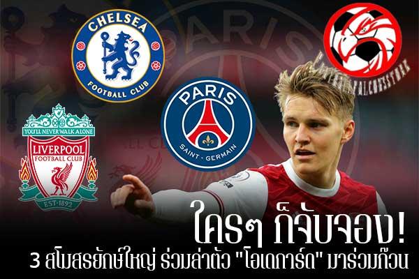 """ใครๆ ก็จับจอง! 3 สโมสรยักษ์ใหญ่ ร่วมล่าตัว """"โอเดการ์ด"""" มาร่วมก๊วน footballfalconsstore #ข่าวกีฬาต่างประเทศ #ข่าวกีฬาไทย #ฟุตบอลต่างประเทศ #ฟุตบอลไทย #ลิเวอร์พูล #เชลซี #ปารีส แซงต์-แชร์กแมง #ให้ความสนใจคว้าตัว #มาร์ติน โอเดการ์ด #เรอัล มาดริด #มาร่วมทีม #อาร์เซน่อล #กังวลกลัวโดนเรียกค่าตัวเพิ่มขึ้น"""