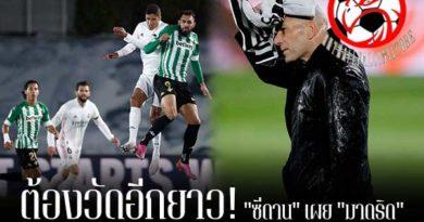 """ต้องวัดอีกยาว! """"ซีดาน"""" เผย """"มาดริด"""" ยังไม่คมพอ จนได้เพียงเจ๊า """"เบติส"""" footballfalconsstore #ข่าวกีฬาต่างประเทศ #ข่าวกีฬาไทย #ฟุตบอลต่างประเทศ #ฟุตบอลไทย #ซีเนดีน ซีดาน #เรอัล มาดริด #เชื่อทีมยังไม่คมพอ #จนทำได้เพียงเสมอ #เรอัล เบติส #พร้อมกระตุ้นลูกทีมให้มีสมาธิ #ยูฟ่า แชมเปี้ยนส์ลีก #รอบรองชนะเลิศ #นัดแรก #เชลซี"""