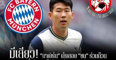 """มีเสียว! """"บาเยิร์น"""" เล็งสอย """"ซน"""" ร่วมก๊วน เมื่อสัญญาใกล้หมดกับ """"สเปอร์ส"""" footballfalconsstore #ข่าวกีฬาต่างประเทศ #ข่าวกีฬาไทย #ฟุตบอลต่างประเทศ #ฟุตบอลไทย #บาเยิร์น มิวนิค #ให้ความสนใจ #ซน ฮึง-มิน #ท็อตแน่ม ฮ็อทสเปอร์ #พร้อมไล่ล่าเต็มตัว #เมื่อสัญญานักเตะเหลือกับทีมเพียงปีเดียว"""