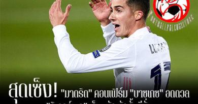 """สุดเซ็ง! """"มาดริด"""" คอนเฟิร์ม """"บาซเกซ"""" อดดวล """"ลิเวอร์พูล"""" เจ็บหนักพักทั้งซีซั่น footballfalconsstore #ข่าวกีฬาต่างประเทศ #ข่าวกีฬาไทย #ฟุตบอลต่างประเทศ #ฟุตบอลไทย #เรอัล มาดริด #คอนเฟิร์ม #ลูกัส บาซเกซ #บาดเจ็บเอ็นไขว้หลังหัวเข่าซ้ายฉีก #พักทั้งฤดูกาล #พลาดดวล #ลิเวอร์พูล #เลก 2 #ยูฟ่า แชมเปี้ยนส์ลีก #รอบ 8 ทีมสุดท้าย"""