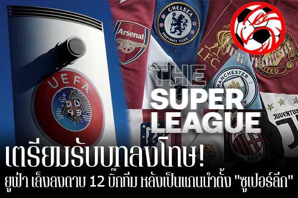 """เตรียมรับบทลงโทษ! ยูฟ่า เล็งลงดาบ 12 บิ๊กทีม หลังเป็นแกนนำตั้ง """"ซูเปอร์ลีก"""" footballfalconsstore #ข่าวกีฬาต่างประเทศ #ข่าวกีฬาไทย #ฟุตบอลต่างประเทศ #ฟุตบอลไทย #สหพันธ์ฟุตบอลยุโรป #ยูฟ่า #UEFA #เตรียมลงโทษ #12 สโมสรยักษ์ใหญ่ #แกนนำก่อตั้ง #ยูโรเปี้ยน ซูเปอร์ลีก"""