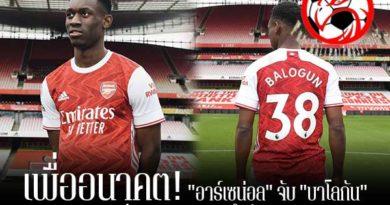 """เพื่ออนาคต! """"อาร์เซน่อล"""" จับ """"บาโลกัน"""" ขยายสัญญาระยะยาวถึงปี 2025 footballfalconsstore #ข่าวกีฬาต่างประเทศ #ข่าวกีฬาไทย #ฟุตบอลต่างประเทศ #ฟุตบอลไทย #อาร์เซน่อล #ต่อสัญญา #โฟลาริน บาโลกัน #ระยะยาวถึงปี 2025"""