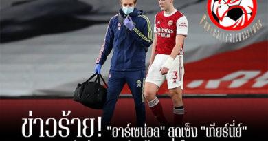 """ข่าวร้าย! """"อาร์เซน่อล"""" สุดเซ็ง """"เทียร์นี่ย์"""" ส่อพักยาวอย่างน้อย 1 เดือน footballfalconsstore #ข่าวกีฬาต่างประเทศ #ข่าวกีฬาไทย #ฟุตบอลต่างประเทศ #ฟุตบอลไทย #อาร์เซน่อล #ยืนยัน #คีแรน เทียร์นี่ย์ #อาจต้องพักอย่างน้อย 4-6 สัปดาห์ #หลังบาดเจ็บเอ็นหัวเข่าข้างซ้ายฉีก"""