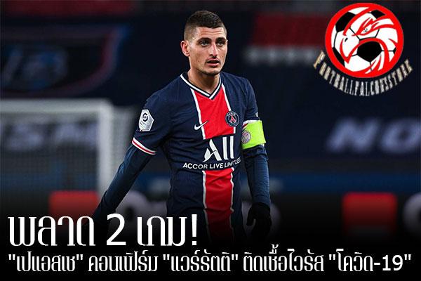 """พลาด 2 เกม! """"เปแอสเช"""" คอนเฟิร์ม """"แวร์รัตติ"""" ติดเชื้อไวรัส """"โควิด-19"""" footballfalconsstore #ข่าวกีฬาต่างประเทศ #ข่าวกีฬาไทย #ฟุตบอลต่างประเทศ #ฟุตบอลไทย #ปารีส แซงต์-แชร์กแมง #ยืนยัน #มาร์โก แวร์รัตติ #ติดเชื้อไวรัส #โควิด-19 #พลาดดวล #บาเยิร์น มิวนิค #ลีลล์"""