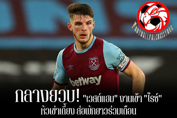 """กลางยวบ! """"เวสต์แฮม"""" งานเข้า """"ไรซ์"""" หัวเข่าเดี้ยง ส่อพักยาวร่วมเดือน footballfalconsstore #ข่าวกีฬาต่างประเทศ #ข่าวกีฬาไทย #ฟุตบอลต่างประเทศ #ฟุตบอลไทย #เวสต์แฮม ยูไนเต็ด #ส่อพลาดใช้งาน #เดแคลน ไรซ์ #ราว 1 เดือน #หลังได้รับบาดเจ็บเข่า #จากเกมทีมชาติ"""