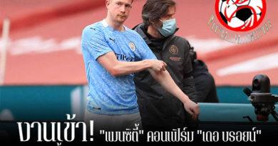 """งานเข้า! """"แมนซิตี้"""" คอนเฟิร์ม """"เดอ บรอยน์"""" เดี้ยงพลาดดวล """"วิลล่า"""" กลางสัปดาห์ footballfalconsstore #ข่าวกีฬาต่างประเทศ #ข่าวกีฬาไทย #ฟุตบอลต่างประเทศ #ฟุตบอลไทย #แมนเชสเตอร์ ซิตี้ #ยืนยัน #เควิน เดอ บรอยน์ #พลาดดวล #แอสตัน วิลล่า #กลางสัปดาห์ #หลังบาดเจ็บเท้า #ข้อเท้าขวา"""