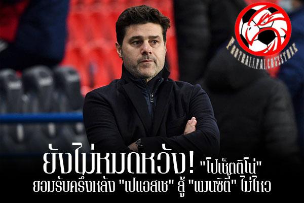 """ยังไม่หมดหวัง! """"โปเช็ตติโน่"""" ยอมรับครึ่งหลัง """"เปแอสเช"""" สู้ """"แมนซิตี้"""" ไม่ไหว footballfalconsstore #ข่าวกีฬาต่างประเทศ #ข่าวกีฬาไทย #ฟุตบอลต่างประเทศ #ฟุตบอลไทย #เมาริซิโอ โปเช็ตติโน่ #ปารีส แซงต์-แชร์กแมง #ยิมรับครึ่งเวลาหลังสู้รูปเกมไม่ได้ #แมนเชสเตอร์ ซิตี้ #จนพลิกแพ้คาบ้าน #ยูฟ่า แชมเปี้ยนส์ลีก #รอบชิงชนะเลิศ #นัดแรก"""
