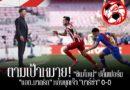 """ตามเป้าหมาย! """"ซิเมโอเน่"""" ปลื้มฟอร์ม """"แอต.มาดริด"""" หลังบุกเจ๊า """"บาร์ซ่า"""" 0-0 footballfalconsstore #ข่าวกีฬาต่างประเทศ #ข่าวกีฬาไทย #ฟุตบอลต่างประเทศ #ฟุตบอลไทย #ดีเอโก้ ซิเมโอเน่ #แอตเลติโก มาดริด #พอใจฟอร์มลูกทีม #หลังบุกไปเสมอ #บาร์เซโลน่า"""