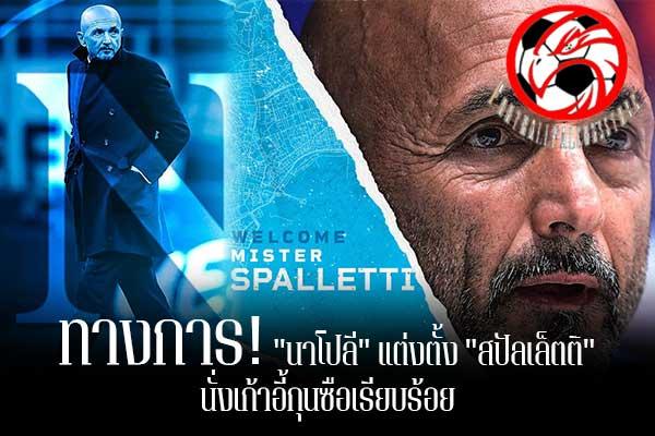 """ทางการ! """"นาโปลี"""" แต่งตั้ง """"สปัลเล็ตติ"""" นั่งเก้าอี้กุนซือเรียบร้อย footballfalconsstore #ข่าวกีฬาต่างประเทศ #ข่าวกีฬาไทย #ฟุตบอลต่างประเทศ #ฟุตบอลไทย #นาโปลี #แต่งตั้ง #ลูซาโน่ สปัลเล็ตติ #ผู้จัดการทีมคนใหม่ #รับงานต่อจาก #เจนนาโร่ กัตตูโซ่ #ด้วยสัญญาถึงปี 2023"""