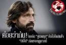 """ค่อยว่ากัน! บอร์ด """"ยูเวนตุส"""" ยังไม่ตัดสินใจ """"ปิร์โล่"""" ก่อนจบฤดูกาลนี้ footballfalconsstore #ข่าวกีฬาต่างประเทศ #ข่าวกีฬาไทย #ฟุตบอลต่างประเทศ #ฟุตบอลไทย #บอร์ดบริหาร #ยูเวนตุส #ยังไม่ตัดสินใจเรื่องอนาคต #อันเดรีย ปีร์โล่ #ก่อนจบฤดูกาลนี้"""