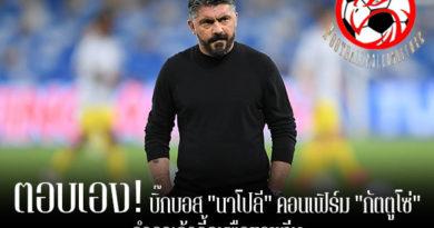 """ตอบเอง! บิ๊กบอส """"นาโปลี"""" คอนเฟิร์ม """"กัตตูโซ่"""" อำลาเก้าอี้กุนซือของทีม footballfalconsstore #ข่าวกีฬาต่างประเทศ #ข่าวกีฬาไทย #ฟุตบอลต่างประเทศ #ฟุตบอลไทย #ออเรลิโอ เด เลาเรนติส #ประธานสโมสร #นาโปลี #ยืนยัน #เจนนาโร่ กัตตูโซ่ #อำลาตำแหน่งผู้จัดการทีม #หลังจบฤดูกาลนี้"""
