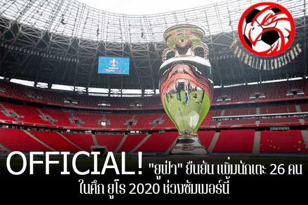 """OFFICIAL! """"ยูฟ่า"""" ยืนยัน เพิ่มนักเตะ 26 คน ในศึก ยูโร 2020 ช่วงซัมเมอร์นี้ footballfalconsstore #ข่าวกีฬาต่างประเทศ #ข่าวกีฬาไทย #ฟุตบอลต่างประเทศ #ฟุตบอลไทย #สหพันธ์ฟุตบอลทวีปยุโรป #ยูฟ่า #UEFA #ยืนยัน #ฟุตบอลชิงแชมป์แห่งชาติยุโรป #ยูโร 2020 #ส่งรายชื่อนักเตะได้ถึง 26 คน"""