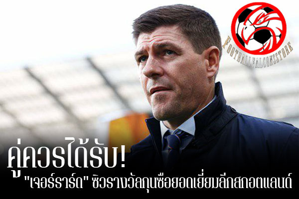 """คู่ควรได้รับ! """"เจอร์ราร์ด"""" ซิวรางวัลกุนซือยอดเยี่ยมลีกสกอตแลนด์ footballfalconsstore #ข่าวกีฬาต่างประเทศ #ข่าวกีฬาไทย #ฟุตบอลต่างประเทศ #ฟุตบอลไทย #สตีเว่น เจอร์ราร์ด #เรนเจอร์ส #คว้ารางวัลกุนซือยอดเยี่ยมประจำปี #สมาคมนักข่าวฟุตบอลสกอตแลนด์ #หลังพาทีมคว้าแชมป์ลีก #สกอตติช พรีเมียร์ชิพ #ประจำฤดูกาล 2020/21 #ครั้งแรกในรอบ 10 ปี"""