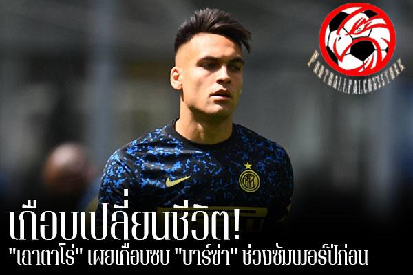 """เกือบเปลี่ยนชีวิต! """"เลาตาโร่"""" เผยเกือบซบ """"บาร์ซ่า"""" ช่วงซัมเมอร์ปีก่อน footballfalconsstore #ข่าวกีฬาต่างประเทศ #ข่าวกีฬาไทย #ฟุตบอลต่างประเทศ #ฟุตบอลไทย #เลาตาโร่ มาร์ติเนซ #อินเตอร์ มิลาน #เผยเกือบย้ายซบ #บาร์เซโลน่า #เมื่อซัมเมอร์ปีก่อน"""