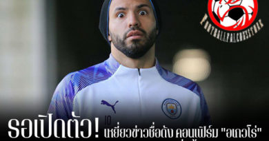 """รอเปิดตัว! เหยี่ยวข่าวชื่อดัง คอนเฟิร์ม """"อเกวโร่"""" จ่อซบ """"บาร์ซ่า"""" หลังจบซีซั่นนี้ footballfalconsstore #ข่าวกีฬาต่างประเทศ #ข่าวกีฬาไทย #ฟุตบอลต่างประเทศ #ฟุตบอลไทย #ฟาบริซิโอ โรมาโน่ #ยืนยัน #เซร์คิโอ อเกวโร่ #แมนเชสเตอร์ ซิตี้ #ใกล้ย้ายซบ #บาร์เซโลน่า #หลังจบฤดูกาลนี้"""