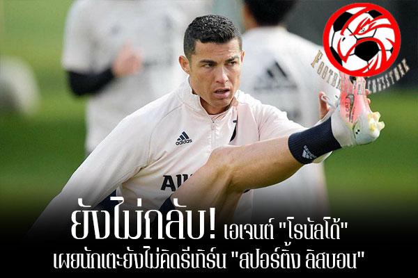 """ยังไม่กลับ! เอเจนต์ """"โรนัลโด้"""" เผยนักเตะยังไม่คิดรีเทิร์น """"สปอร์ติ้ง ลิสบอน"""" footballfalconsstore #ข่าวกีฬาต่างประเทศ #ข่าวกีฬาไทย #ฟุตบอลต่างประเทศ #ฟุตบอลไทย #จอร์จ เมนเดส #เอเจนต์ส่วนตัว #คริสเตียโน่ โรนัลโด้ #ยูเวนตุส #ยืนยัน #นักเตะในความดูแลของตน #ไม่มีความคิดจะย้ายกลับไป #สปอร์ติ้ง ลิสบอน"""