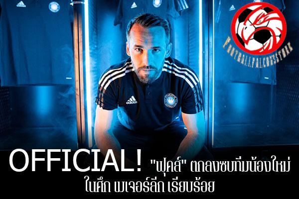 """OFFICIAL! """"ฟุคส์"""" ตกลงซบทีมน้องใหม่ ในศึก เมเจอร์ลีก เรียบร้อย footballfalconsstore #ข่าวกีฬาต่างประเทศ #ข่าวกีฬาไทย #ฟุตบอลต่างประเทศ #ฟุตบอลไทย #คริสเตียน ฟุคส์ #ตกลงซบทีม #ชาร์ล็อตต์ เอฟซี #สโมสรน้องใหม่ #เมเจอร์ลีก ซ็อคเกอร์ #สหรัฐอเมริกา #ด้วยสัญญาถึงปี 2022 #พร้อมออฟชั่นขยายสัญญาเพิ่มได้อีก 1 ปี"""