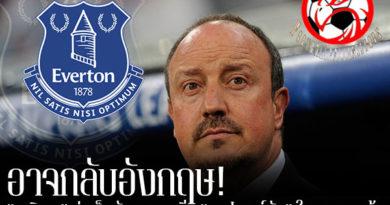 """อาจกลับอังกฤษ! """"เบนิเตซ"""" ส่อเซ็นสัญญาคุมทีม """"เอฟเวอร์ตัน"""" ในฤดูกาลหน้า footballfalconsstore #ข่าวกีฬาต่างประเทศ #ข่าวกีฬาไทย #ฟุตบอลต่างประเทศ #ฟุตบอลไทย #เอฟเวอร์ตัน #ส่อแต่งตั้ง #ราฟาเอล เบนิเตซ #เป็นผู้จัดการทีมคนใหม่ #หลังการเจรจาไปในแนวทางที่ดี"""