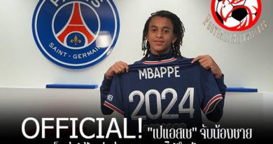 "OFFICIAL! ""เปแอสเช"" จับน้องชาย ""เอ็มบัปเป้"" ต่อสัญญาออกไปถึงปี 2024 footballfalconsstore #ข่าวกีฬาต่างประเทศ #ข่าวกีฬาไทย #ฟุตบอลต่างประเทศ #ฟุตบอลไทย #ปารีส แซงต์-แชร์กแมง #ขยายสัญญา #เอตาน เอ็มบัปเป้ #น้องชายแท้ๆ #คีลิยัน เอ็มบัปเป้ #ออกไปจนถึงปี 2024"