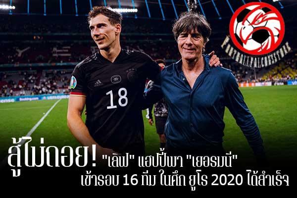 """สู้ไม่ถอย! """"เลิฟ"""" แฮปปี้พา """"เยอรมนี"""" เข้ารอบ 16 ทีม ในศึก ยูโร 2020 ได้สำเร็จ footballfalconsstore #ข่าวกีฬาต่างประเทศ #ข่าวกีฬาไทย #ฟุตบอลต่างประเทศ #ฟุตบอลไทย #โยอาคิม เลิฟ #ทีมชาติเยอรมนี #สุดแฮปปี้หลังพาทีม #ผ่านเข้ารอบ 16 ทีมสุดท้าย #ยูโร 2020 #EURO 2020 #หลังเสมอ #ฮังการี #นัดสุดท้ายรอบแบ่งกลุ่ม #กลุ่ม F"""