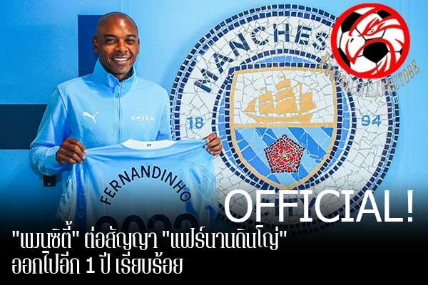"OFFICIAL! ""แมนซิตี้"" ต่อสัญญา ""แฟร์นานดินโญ่"" ออกไปอีก 1 ปี เรียบร้อย footballfalconsstore #ข่าวกีฬาต่างประเทศ #ข่าวกีฬาไทย #ฟุตบอลต่างประเทศ #ฟุตบอลไทย #แมนเชสเตอร์ ซิตี้ #ต่อสัญญา #แฟร์นานดินโญ่ #ออกไปจนถึงปี 2022"