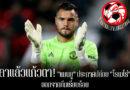 """ลาแล้วแก้วตา! """"แมนยู"""" ประกาศปล่อย """"โรเมโร่"""" ออกจากทีมเรียบร้อย footballfalconsstore #ข่าวกีฬาต่างประเทศ #ข่าวกีฬาไทย #ฟุตบอลต่างประเทศ #ฟุตบอลไทย #แมนเชสเตอร์ ยูไนเต็ด #ปล่อยตัวผู้เล่น #เซร์คิโอ โรเมโร่ #ออกจากทีม #หลังหมดสัญญาสิ้นเดือนนี้"""