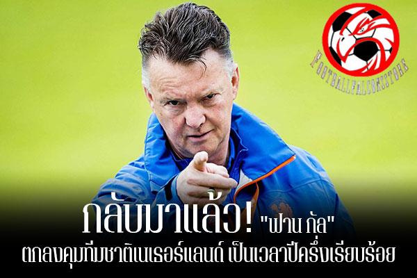 """กลับมาแล้ว! """"ฟาน กัล"""" ตกลงคุมทีมชาติเนเธอร์แลนด์ เป็นเวลาปีครึ่งเรียบร้อย footballfalconsstore #ข่าวกีฬาต่างประเทศ #ข่าวกีฬาไทย #ฟุตบอลต่างประเทศ #ฟุตบอลไทย #หลุยส์ ฟาน กัล #ตกลงคุมทีมชาติเนเธอร์แลนด์ #ด้วยสัญญาระยะสั้น 18 เดือน #รอบที่ 3"""