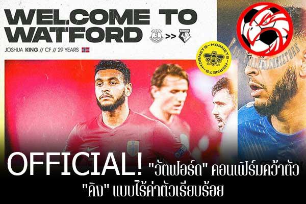 "OFFICIAL! ""วัตฟอร์ด"" คอนเฟิร์มคว้าตัว ""คิง"" แบบไร้ค่าตัวเรียบร้อย footballfalconsstore #ข่าวกีฬาต่างประเทศ #ข่าวกีฬาไทย #ฟุตบอลต่างประเทศ #ฟุตบอลไทย #วัตฟอร์ด #คว้าตัว #โจชัว คิง #บอร์นมัธ #แบบไร้ค่าตัว #สัญญาถึงปี 2023"