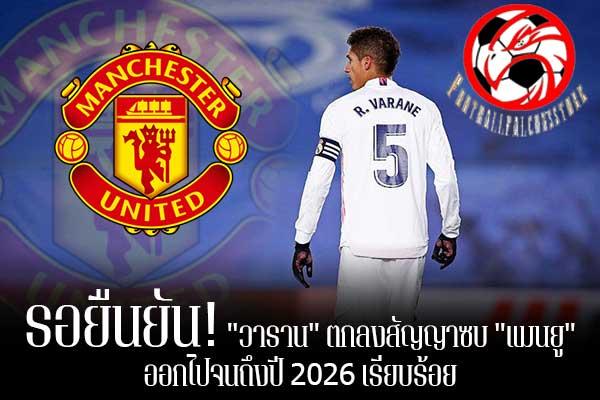 """รอยืนยัน! """"วาราน"""" ตกลงสัญญาซบ """"แมนยู"""" ออกไปจนถึงปี 2026 เรียบร้อย footballfalconsstore #ข่าวกีฬาต่างประเทศ #ข่าวกีฬาไทย #ฟุตบอลต่างประเทศ #ฟุตบอลไทย #ราฟาแอล วาราน #ตกลงสัญญา #แมนเชสเตอร์ ยูไนเต็ด #จนถึงปี 2026 เรียบร้อย #แต่อาจจะโมฆะหากเจรจาซื้อขาย #เรอัล มาดริด #ไม่สำเร็จ"""