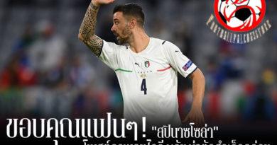 """ขอบคุณแฟนๆ! """"สปินาซโซล่า"""" โพสต์ภาพลงไอจี หลังผ่าตัดสำเร็จลุล่วง footballfalconsstore #ข่าวกีฬาต่างประเทศ #ข่าวกีฬาไทย #ฟุตบอลต่างประเทศ #ฟุตบอลไทย #เลโอนาร์โด้ สปินาซโซล่า #อาแอส โรม่า #โพสต์ภาพตัวเองพร้อมรอยยิ้ม #หลังประสบความสำเร็จ #ผ่าตัดรักษาอาการบาดเจ็บเอ็นร้อยหวาย"""