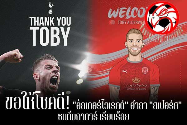 """ขอให้โชคดี! """"อัลเดอร์ไวเรลด์"""" อำลา """"สเปอร์ส"""" ซบทีมกาตาร์ เรียบร้อย footballfalconsstore #ข่าวกีฬาต่างประเทศ #ข่าวกีฬาไทย #ฟุตบอลต่างประเทศ #ฟุตบอลไทย #โทบี้ อัลเดอร์ไวเรลด์ #อำลา #ท็อตแน่ม ฮ็อทสเปอร์ #ย้ายซบ #อัล-ดูฮาอิล เอสซี #ด้วยสัญญาถึงปี 2024 #ค่าตัวราว 13 ล้านปอนด์"""