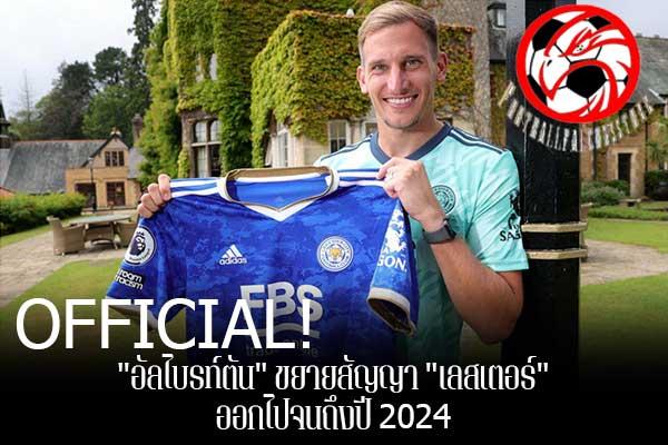 """OFFICIAL! """"อัลไบรท์ตัน"""" ขยายสัญญา """"เลสเตอร์"""" ออกไปจนถึงปี 2024 footballfalconsstore #ข่าวกีฬาต่างประเทศ #ข่าวกีฬาไทย #ฟุตบอลต่างประเทศ #ฟุตบอลไทย #เลสเตอร์ ซิตี้ #ต่อสัญญาฉบับใหม่ #มาร์ค อัลไบรท์ตัน #ออกไปจนถึงปี 2024"""