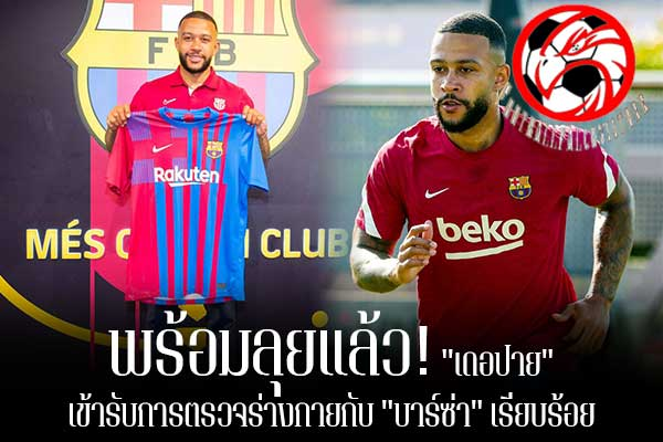 """พร้อมลุยแล้ว! """"เดอปาย"""" เข้ารับการตรวจร่างกายกับ """"บาร์ซ่า"""" เรียบร้อย footballfalconsstore #ข่าวกีฬาต่างประเทศ #ข่าวกีฬาไทย #ฟุตบอลต่างประเทศ #ฟุตบอลไทย #เมมฟิส เดอปาย #เข้ารับการตรวจร่างกาย #บาร์เซโลน่า #ด้วยสัญญาถึงปี 2023"""