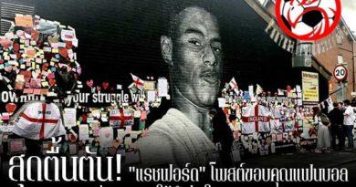 """สุดตื้นตัน! """"แรชฟอร์ด"""" โพสต์ขอบคุณแฟนบอล หลังออกมาให้กำลังใจมากมาย footballfalconsstore #ข่าวกีฬาต่างประเทศ #ข่าวกีฬาไทย #ฟุตบอลต่างประเทศ #ฟุตบอลไทย #มาร์คัส แรชฟอร์ด #แมนเชสเตอร์ ยูไนเต็ด #โพสต์ข้อความขอบคุณแฟนบอล #หลังออกมาให้กำลังใจมากมาย"""