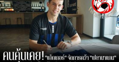"""คนคุ้นเคย! """"แอ็กเกอร์"""" จัดการคว้า """"ฟลานาแกน"""" ร่วมก๊วน ด้วยสัญญาถึงปี 2023 footballfalconsstore #ข่าวกีฬาต่างประเทศ #ข่าวกีฬาไทย #ฟุตบอลต่างประเทศ #ฟุตบอลไทย #เอชบี โคเก้ #แดเนียล แอ็กเกอร์ #คว้าตัว #จอน ฟลานาแกน #อดีตเพื่อนร่วมทีมเก่า #ลิเวอร์พูล #ด้วยสัญญาถึงปี 2023"""