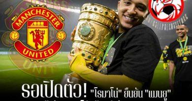 """รอเปิดตัว! """"โรมาโน่"""" ยืนยัน """"แมนยู"""" คว้าตัว """"ซานโช่"""" ด้วยค่าตัวมหาศาล footballfalconsstore #ข่าวกีฬาต่างประเทศ #ข่าวกีฬาไทย #ฟุตบอลต่างประเทศ #ฟุตบอลไทย #ฟาบริซิโอ โรมาโน่ #ยืนยัน #แมนเชสเตอร์ ยูไนเต็ด #ตกลงคว้าตัว #เจดอน ซานโช่ #โบรุสเซีย ดอร์ทมุนด์ #ค่าตัวราว 90 ล้านยูโร"""