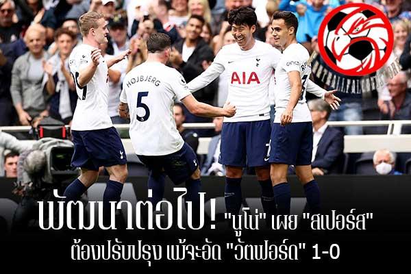 """พัฒนาต่อไป! """"นูโน่"""" เผย """"สเปอร์ส"""" ต้องปรับปรุง แม้จะอัด """"วัตฟอร์ด"""" 1-0 footballfalconsstore#ข่าวกีฬาต่างประเทศ #ข่าวกีฬาไทย #ฟุตบอลต่างประเทศ #ฟุตบอลไทย #นูโน่ เอสปิริโต ซานโต #ท็อตแน่ม ฮ็อทสเปอร์ #เปิดใจทีมต้องพัฒนาต่อไป #แม้เปิดบ้านเอาชนะ #วัตฟอร์ด #พรีเมียร์ลีก"""
