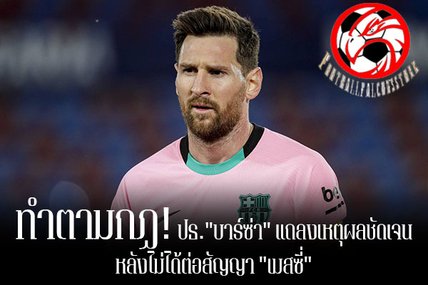 """ทำตามกฏ! ปธ.""""บาร์ซ่า"""" แถลงเหตุผลชัดเจน หลังไม่ได้ต่อสัญญา """"เมสซี่"""" footballfalconsstore #ข่าวกีฬาต่างประเทศ #ข่าวกีฬาไทย #ฟุตบอลต่างประเทศ #ฟุตบอลไทย #โจน ลาปอร์ต้า #ประธานสโมสร #บาร์เซโลน่า #เผยเหตุผล #ลิโอเนล เมสซี่ #ไม่ได้ต่อสัญญาฉบับใหม่กับทีม"""