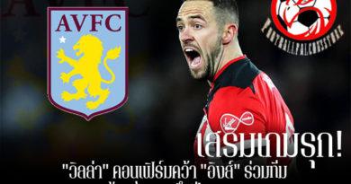 """เสริมเกมรุก! """"วิลล่า"""" คอนเฟิร์มคว้า """"อิงส์"""" ร่วมทีม ด้วยสัญญาถึงปี 2024 footballfalconsstore #ข่าวกีฬาต่างประเทศ #ข่าวกีฬาไทย #ฟุตบอลต่างประเทศ #ฟุตบอลไทย #แอสตัน วิลล่า #ยืนยันคว้าตัว #แดนนี่ อิงส์ #เซาธ์แฮมป์ตัน #ด้วยสัญญาถึงปี 2024 #ค่าตัวราว 30 ล้านปอนด์"""