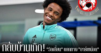 """กลับบ้านเกิด! """"วิลเลี่ยน"""" แยกทาง """"อาร์เซน่อล"""" เพื่อซบ """"โครินเธียนส์"""" เรียบร้อย footballfalconsstore#ข่าวกีฬาต่างประเทศ #ข่าวกีฬาไทย #ฟุตบอลต่างประเทศ #ฟุตบอลไทย #อาร์เซน่อล #ยกเลิกสัญญา #วิลเลี่ยน #ย้ายร่วมทีม #โครินเธียนส์ #ด้วยสัญญา 2 ปี"""