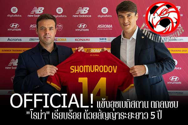 "OFFICIAL! แข้งอุซเบกิสถาน ตกลงซบ ""โรม่า"" เรียบร้อย ด้วยสัญญาระยะยาว 5 ปี footballfalconsstore #ข่าวกีฬาต่างประเทศ #ข่าวกีฬาไทย #ฟุตบอลต่างประเทศ #ฟุตบอลไทย #อาแอส โรม่า #คว้าตัว #เอลเดอร์ โชมูโรดอฟ #เจนัว #ด้วยสัญญาจนถึงปี 2026"