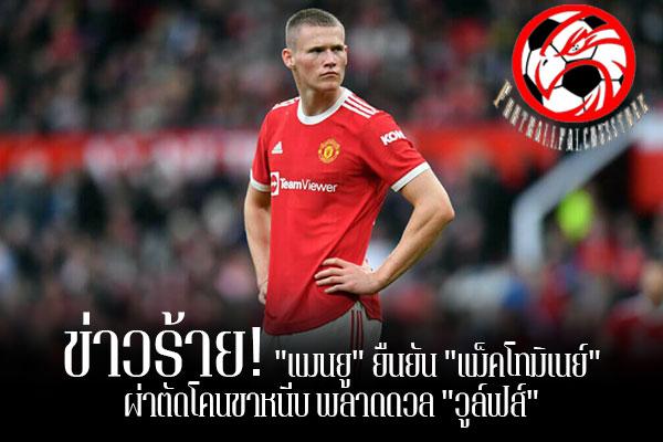 """ข่าวร้าย! """"แมนยู"""" ยืนยัน """"แม็คโทมิเนย์"""" ผ่าตัดโคนขาหนีบ พลาดดวล """"วูล์ฟส์"""" footballfalconsstore#ข่าวกีฬาต่างประเทศ #ข่าวกีฬาไทย #ฟุตบอลต่างประเทศ #ฟุตบอลไทย #แมนเชสเตอร์ ยูไนเต็ด #ยืนยัน #สกอตต์ แม็คโทมิเนย์ #ต้องผ่าตัดโคนขาหนีบ #พลาดช่วยทีมถึง 3 นัด"""