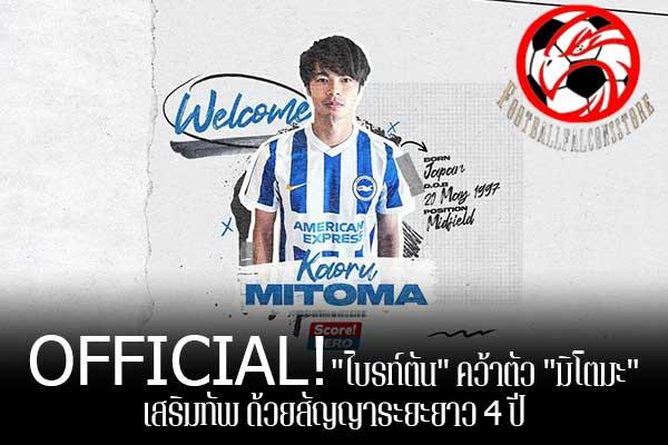 "OFFICIAL! ""ไบรท์ตัน"" คว้าตัว ""มิโตมะ"" เสริมทัพ ด้วยสัญญาระยะยาว 4 ปี footballfalconsstore #ข่าวกีฬาต่างประเทศ #ข่าวกีฬาไทย #ฟุตบอลต่างประเทศ #ฟุตบอลไทย #ไบรท์ตัน แอนด์ โฮฟ อัลเบี้ยน #คว้าตัว #คาโอรุ มิโตมะ #ด้วยสัญญา 4 ปี #ปล่อยยืม 1 ฤดูกาล #รอยัล ยูนิยง แซงต์-กิลลุส"