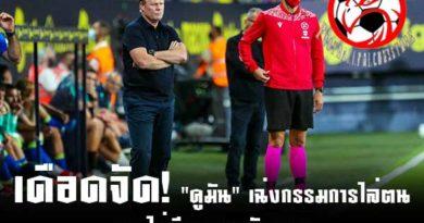 """เดือดจัด! """"คูมัน"""" เฉ่งกรรมการไล่ตน แบบไม่มีเหตุผลอันควร footballfalconsstore#ข่าวกีฬาต่างประเทศ #ข่าวกีฬาไทย #ฟุตบอลต่างประเทศ #ฟุตบอลไทย #โรนัลด์ คูมัน #บาร์เซโลน่า #ตำหนิกรรมการ #หลังโดนใบแดงไล่ออกจากการคุมทีมสนาม #เกมเสมอ #กาดิซ #ลาลีกา สเปน"""