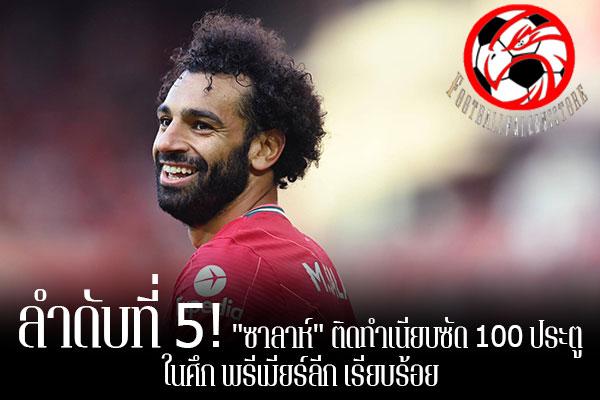 """ลำดับที่ 5! """"ซาลาห์"""" ติดทำเนียบซัด 100 ประตู ในศึก พรีเมียร์ลีก เรียบร้อย footballfalconsstore#ข่าวกีฬาต่างประเทศ #ข่าวกีฬาไทย #ฟุตบอลต่างประเทศ #ฟุตบอลไทย #โมฮาเหม็ด ซาลาห์ #ลิเวอร์พูล #ทำประตูครบ 100 ลูก #เร็วสุดอันดับที่ 5 #ในประวัติศาสตร์ #พรีเมียร์ลีก"""