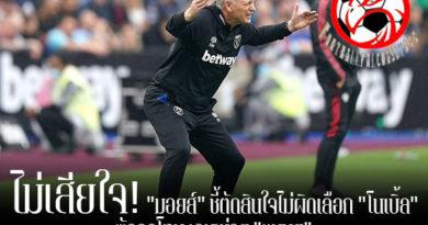 """ไม่เสียใจ! """"มอยส์"""" ชี้ตัดสินใจไม่ผิดเลือก """"โนเบิ้ล"""" ซัดจุดโทษ เกมพ่าย """"แมนยู"""" footballfalconsstore#ข่าวกีฬาต่างประเทศ #ข่าวกีฬาไทย #ฟุตบอลต่างประเทศ #ฟุตบอลไทย #เดวิด มอยส์ #เวสต์แฮม ยูไนเต็ด #ยอมรับไม่เสียใจ #เลือกคนสังหารจุดโทษ #มาร์ค โนเบิ้ล #แม้สุดท้ายจะแพ้ #แมนเชสเตอร์ ยูไนเต็ด #พรีเมียร์ลีก"""