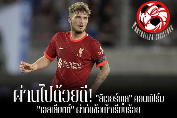 """ผ่านไปด้วยดี! """"ลิเวอร์พูล"""" คอนเฟิร์ม """"เอลเลียตต์"""" ผ่าตัดข้อเท้าเรียบร้อย footballfalconsstore#ข่าวกีฬาต่างประเทศ #ข่าวกีฬาไทย #ฟุตบอลต่างประเทศ #ฟุตบอลไทย #ลิเวอร์พูล #ยืนยัน #ฮาร์วีย์ เอลเลียตต์ #ผ่าตัดข้อเท้าซ้ายเรียบร้อย #ลุ้นทันลงสนามท้ายฤดูกาล"""