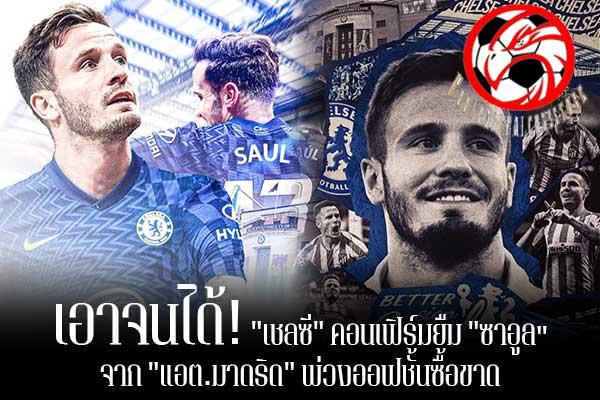 """เอาจนได้! """"เชลซี"""" คอนเฟิร์มยืม """"ซาอูล"""" จาก """"แอต.มาดริด"""" พ่วงออฟชั้นซื้อขาด footballfalconsstore#ข่าวกีฬาต่างประเทศ #ข่าวกีฬาไทย #ฟุตบอลต่างประเทศ #ฟุตบอลไทย #เชลซี #ยืมตัว #ซาอูล ญีเกซ #แอตเลติโก มาดริด #เป็นเวลา 1 ฤดูกาล #พ่วงออฟชั่นซื้อขาด"""